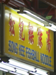 Fish Ball Sign